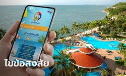 """www.เราเที่ยวด้วยกัน.com ตอบคำถามสุดฮิตสำหรับ """"ที่พัก-โรงแรม"""" ที่อยากเข้าร่วมโครงการ"""