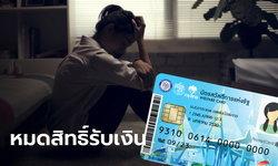 มีบัตรสวัสดิการแห่งรัฐ บัตรคนจน แต่ไม่ได้ 3,000 บาท ใครเข้าข่ายเช็กเลย!