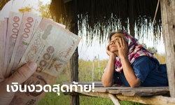เยียวยาเกษตรกร รับ 5,000 บาท ธ.ก.ส. พร้อมโอนเงินงวดสุดท้ายแล้ว เริ่ม 15 ก.ค. นี้