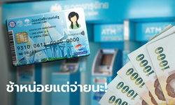 บัตรสวัสดิการแห่งรัฐ บัตรคนจน เงิน 3,000 บาท เข้าวันนี้ ตอน 3 โมง
