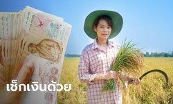 เช็กเงินเยียวยาเกษตรกรด้วย วันที่ 17 ก.ค. 63 ธ.ก.ส. โอนเงิน 5,000 บาท กว่า 1 ล้านคน
