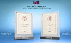 ME by TMB คว้า 2 รางวัลยอดเยี่ยม จากเวที The Asset Triple A Country Awards 2020