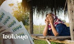 เช็กเงินเยียวยาเกษตรกร ธ.ก.ส. โอน 5,000 บาท อีก 1 ล้านคน