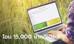 เยียวยาเกษตรกร ธ.ก.ส. จี้ เกษตรกรกว่า 1.27 แสนคน แจ้งบัญชีรับเงินทีเดียว 15,000 บาท