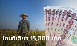 ตรวจสอบเงินเยียวยาเกษตรกลุ่มที่ 3 เตรียมรับ 15,000 บาท ภายในสิ้นเดือน ก.ค. นี้