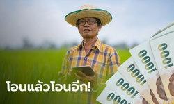 เยียวยาเกษตรกร รับ 5,000 บาท วันที่ 21 ก.ค. 63 ธ.ก.ส. โอนอีกกว่าล้านคน