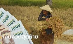 ตรวจสอบเงินเยียวยาเกษตรกร ธ.ก.ส. โอนเงิน 5,000 บาท งวดสุดท้ายแล้ว!