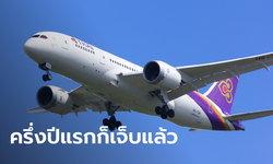 การบินไทย เผยผลประกอบการครึ่งแรกปี 63 ขาดทุน 2.8 หมื่นล้านบาท