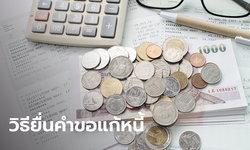 """วิธียื่นคำขอแก้หนี้ผ่าน """"ทางด่วนแก้หนี้"""" สำหรับคนกู้บ้าน-กู้รถ-บัตรเครดิต จนจ่ายหนี้ไม่ไหว"""