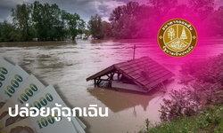 ออมสิน ปล่อยกู้เงินฉุกเฉิน 50,000 บาท ช่วยผู้ประสบภัยน้ำท่วมภาคเหนือ