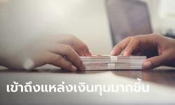 ออมสิน ปรับคุณสมบัติ SME กู้ซอฟต์โลน 15,000 ล้านบาท อุ้มธุรกิจท่องเที่ยว หลังเผชิญโควิด-19 รัวๆ
