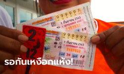 รางวัลที่ 1 หวยงวด 1 ก.ย. เลขสวย 999997 จะเกิดขึ้นแต่ละครั้งต้องรอไปอีกกว่า 200 ปี