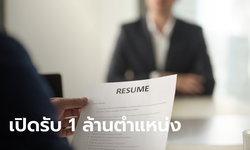 """คนว่างงานเตรียมตัว """"Thailand Job Expo 2020"""" เปิดรับ 1 ล้านตำแหน่ง"""