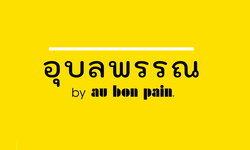 "Au Bon Pain รีแบรนด์สู่ ""อุบลพรรณ"" ตอบโจทย์คนยุคใหม่"