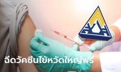 ประกันสังคม ให้สิทธิ์ผู้ประกันฉีดวัคซีนต้านไข้หวัดใหญ่ฟรี เริ่ม 15 ต.ค. นี้