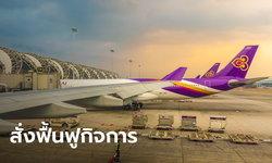 ศาลล้มละลายมีคำสั่งให้ การบินไทย ฟื้นฟูกิจการ