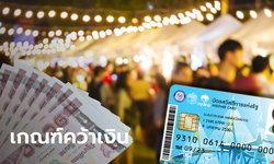 คนละครึ่ง-บัตรสวัสดิการแห่งรัฐ บัตรคนจน ส่องเกณฑ์ชิง 1,500-3,000 บาท ใช้ซื้อของกันถ้วนหน้า