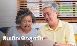 ออมสินปล่อยสินเชื่อประชารัฐเพื่อผู้สูงวัย กู้สูงสุดคนละ 200,000 บาท