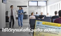 ผู้ใช้บัตรทองเฮ! สปสช. ให้สิทธิพิเศษรับบริการสถานพยาบาลที่เข้าร่วมได้ทุกแห่ง