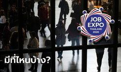 Job Expo Thailand 2020 ขนทัพตำแหน่งงานทั้งภาครัฐ-เอกชน มาเพียบเช็กได้เลย