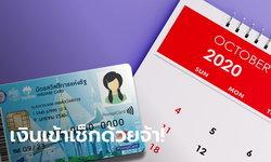 บัตรสวัสดิการแห่งรัฐ บัตรคนจน เดือนตุลาคมเช็กปฏิทินเงินเข้า