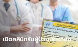 โรงพยาบาลราชวิถีเปิดคลินิก ดูแลผู้ป่วยบัตรทองที่ถูก สปสช. ยกเลิกสัญญา
