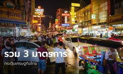 ส่อง 3 มาตรการกระตุ้นจับจ่าย รัฐคาดเงินหมุนเวียนสู่ระบบเศรษฐกิจกว่า 2 แสนล้านบาท