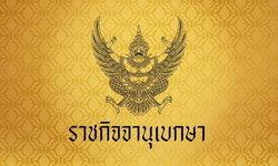 ราชกิจจาฯ เผยไทยมีเงินสำรองระหว่างประเทศ 8 ล้านล้านบาท