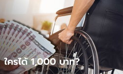 เช็กคุณสมบัติคนได้เบี้ยผู้พิการเพิ่ม 1,000 บาท ต้องเข้าหลักเกณฑ์อะไรบ้าง