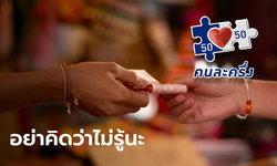 """กรุงไทย ดูออก! เตือน ร้านค้า-คนใช้สิทธิ์ """"คนละครึ่ง"""" แอบเปลี่ยนเป็นเงินสด"""