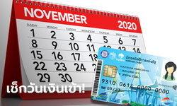 บัตรสวัสดิการแห่งรัฐ บัตรคนจน เดือนพฤศจิกายน ได้เงินค่าอะไรบ้างเช็กโลด!