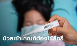 อาการคล้ายโควิด-19 ใช้บัตรทองตรวจฟรีที่โรงพยาบาลตามสิทธิ์