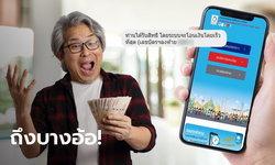 เราไม่ทิ้งกัน กรุงไทยเฉลยสาเหตุผู้ผ่านเกณฑ์รับ 5,000 บาท ยังไม่ได้รับ SMS เป็นเรื่องปกติ
