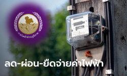 PEA การไฟฟ้าส่วนภูมิภาคจัด 6 มาตรการช่วยผู้ใช้ไฟฟ้าเยียวยาโควิด-19