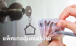 ธอส. จัดแพ็คเกจใหญ่ พักต้น-ดอกเบี้ย-ยกหนี้้บ้าน 4 เดือน อยากได้สิทธิ์ต้องลงทะเบียน!