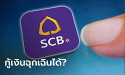 ช้าก่อน! SCB สินเชื่อไม่ใช่เงินเยียวยาโควิด ปล่อยกู้เฉพาะเจ้าของธุรกิจขนาดเล็ก
