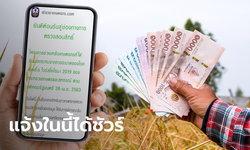 ตรวจสอบสถานะเกษตรกรได้ชัวร์ แต่ไม่มีบัญชี ธ.ก.ส. รับเงิน 15,000 บาท มาทางนี้!