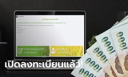 www.เยียวยาเกษตรกร.com เปิดให้ผู้ที่ไม่มีบัญชี ธ.ก.ส. ลงทะเบียนขอรับเงินได้แล้ว