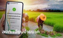 ขั้นตอนลงทะเบียน www.เยียวยาเกษตรกร.com แจ้งบัญชีรับ 15,000 บาท ง่ายได้อีก