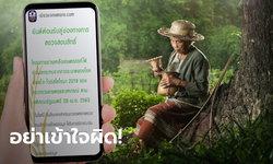 ธ.ก.ส. แจง www.เยียวยาเกษตรกร.com ไม่ใช่เว็บไซต์ขึ้นทะเบียนเกษตรกร รับ 15,000 บาท