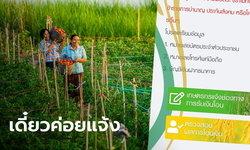 www.เยียวยาเกษตรกร.com ใครเพิ่งปรับปรุง-ขึ้นทะเบียน ต้นเดือน พ.ค. แจ้งเลขบัญชี 27 พ.ค. นี้