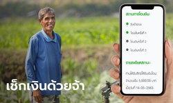 ธ.ก.ส. โอนเงินเยียวยาเกษตรกร 5,000 บาท วันแรกแล้ว 1 ล้านคน