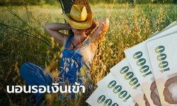 ธ.ก.ส. ทยอยโอนเงินเยียวยาเกษตรกร 5,000 บาท ให้กลุ่มแรกกว่า 6.7 ล้านคน คาดครบ 26 พ.ค. นี้