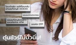 เยียวยาเกษตรกร ระวัง SMS หลอกแจ้ง 4 ข้อความขอข้อมูล ที่แท้โจรจ่อสูบเงิน