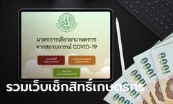 เยียวยาเกษตรกร ตรวจสอบสิทธิรับ 15,000 บาท พร้อมเช็กสถานะอุทธรณ์ พร้อมใช้งานแล้ว!