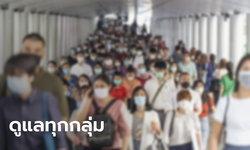 คลัง ย้ำ รัฐบาลมีมาตรการเยียวยาทุกกลุ่มครอบคลุม 66 ล้านคน