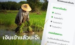 ตรวจสอบเงินเยียวยาเกษตรกร ธ.ก.ส. โอนเงิน 5,000 บาท ให้เกษตรกรวันนี้อีก 1 ล้านคน