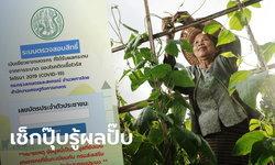 ตรวจสอบสิทธิ์เกษตรกรรับเงินเยียวยา 15,000 บาท รู้เลยได้เงินวันไหน