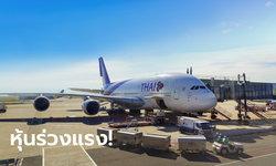หุ้นการบินไทยปิดตลาดร่วงติดฟลอร์! รับข่าว ครม.จ่อพิจารณาแผนฟื้นฟูพรุ่งนี้