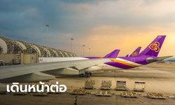 การบินไทย ยังทำธุรกิจปกติแม้เข้าสู่กระบวนการฟื้นฟูกิจการ
